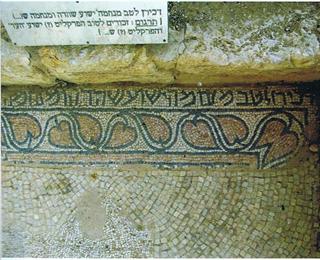 »Husk for det gode Trøsteren Yeshua, Vidnet og Trøsteren, som... « lyder indskriften på denne omstridte mosaik. (Foto: Ole Andersen)
