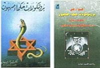 I den arabiske verden er der udkommet næsten 100 forskellige udgaver af protokollerne, der har haft enorm medskyld i det udbredte had til jøder. Hamas henviser i sine vedtægter (Charter) direkte til protokollerne som bevismateriale. Egyptisk udgave (tv) fra 1994, syrisk fra 2005.